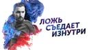Прекрати врать! Ложь съедает изнутри Михаил Дашкиев Дельта БМ