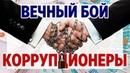 Вечный бой Коррупционеры Борьба с коррупцией в России