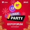 LIKEE PARTY 2020 / Новый Год