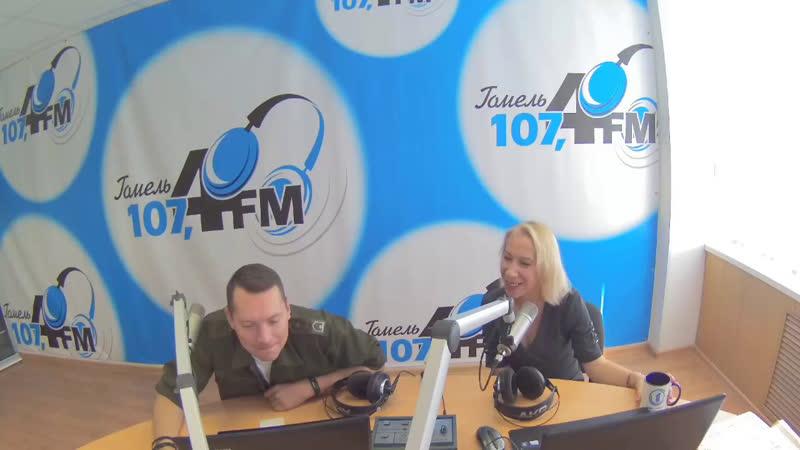 Первая пара Кастинг. Радио 107,4 FM Гомель