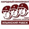 """Народный кинопроект """"Ильинский рубеж""""."""