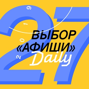 Выбор «Афиши» #27