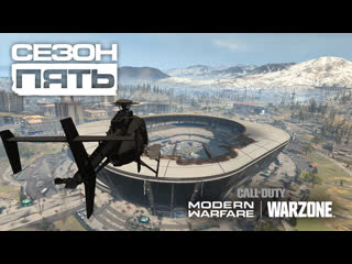 Call of Duty: Warzone  Сезон 5