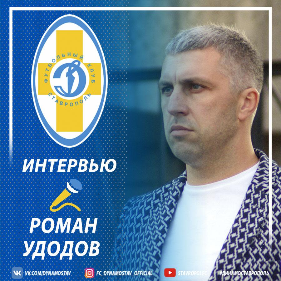 Роман Удодов: «Динамо» к сезону готово»