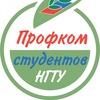 Профсоюзная организация студентов НГТУ