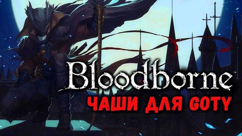 Зачищаю часть подземелья с ВЫРЕЗАННЫМИ монстрами в Bloodborne | Глифы Чаш для GOTY