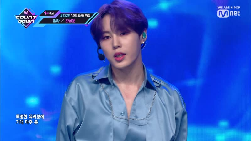 190718 MNET MCountdown Ha Sungwoon Blue