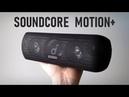 Anker SoundCore Motion vs JBL Charge 4