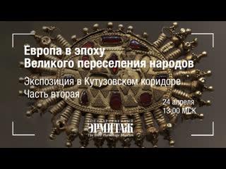Премьера: Европа в эпоху Великого переселения народов. Экспозиция в Кутузовском коридоре. Часть вторая.