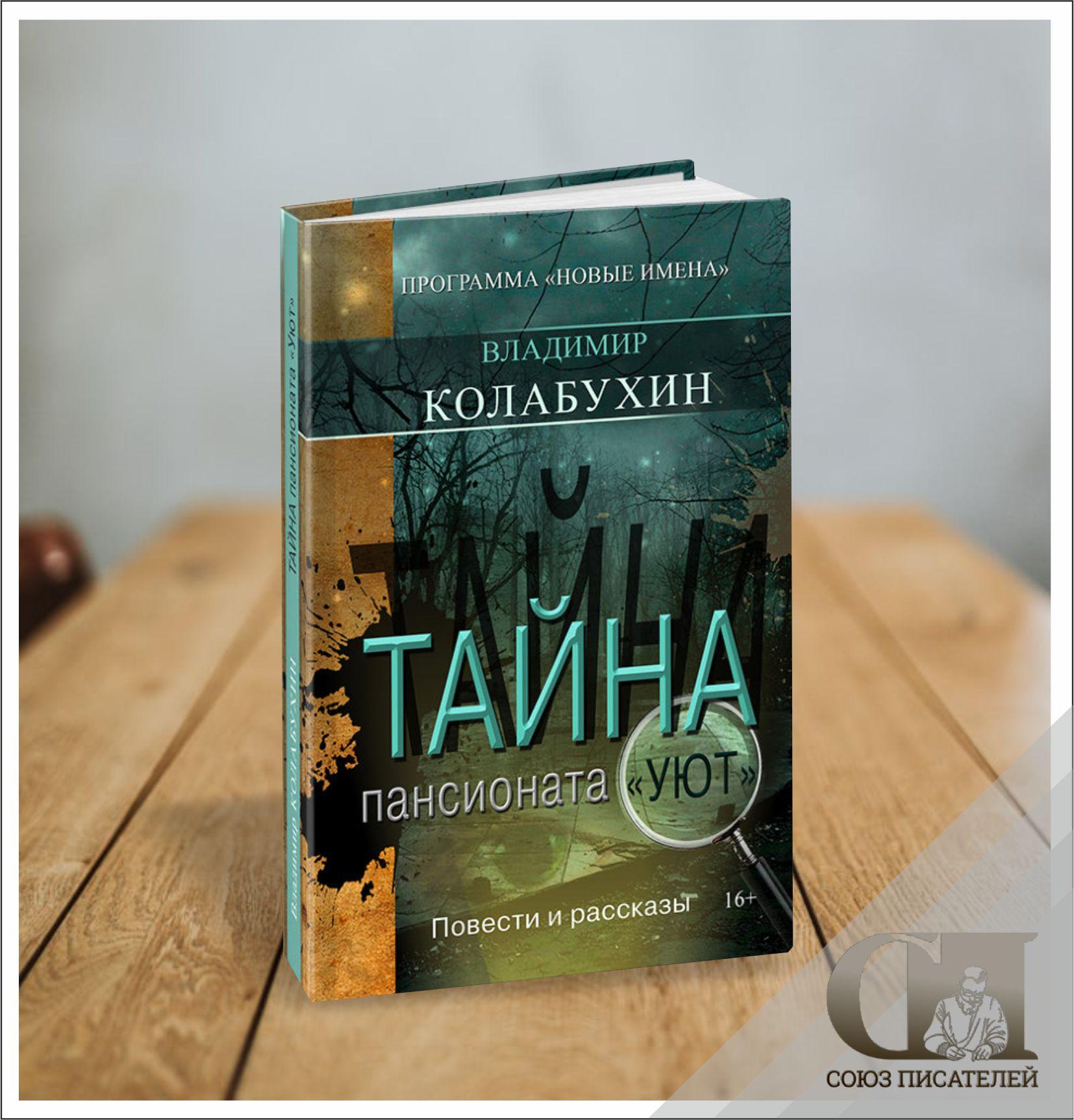 Живые детективы от Владимира Колабухина