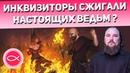Инквизиторы сжигали настоящих ведьм или нет Священник Максим Каскун