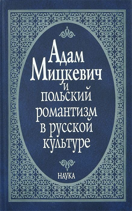 Адам Мицкевич и польский романтизм в русской культур