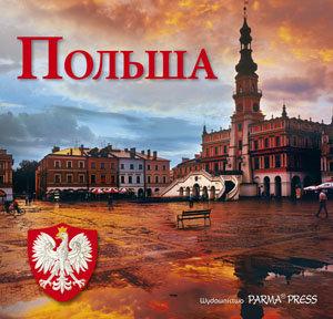 Польша PARMA PRESS