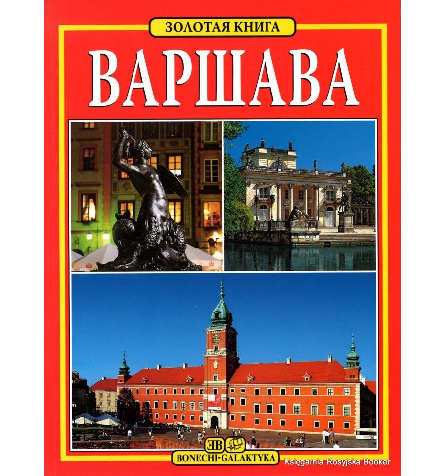 Варшава - золотая книга Bonechi
