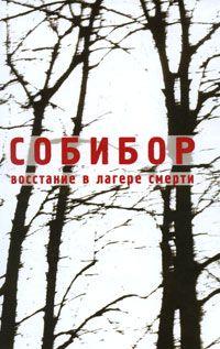 Собибор - восстание в лагере смерти