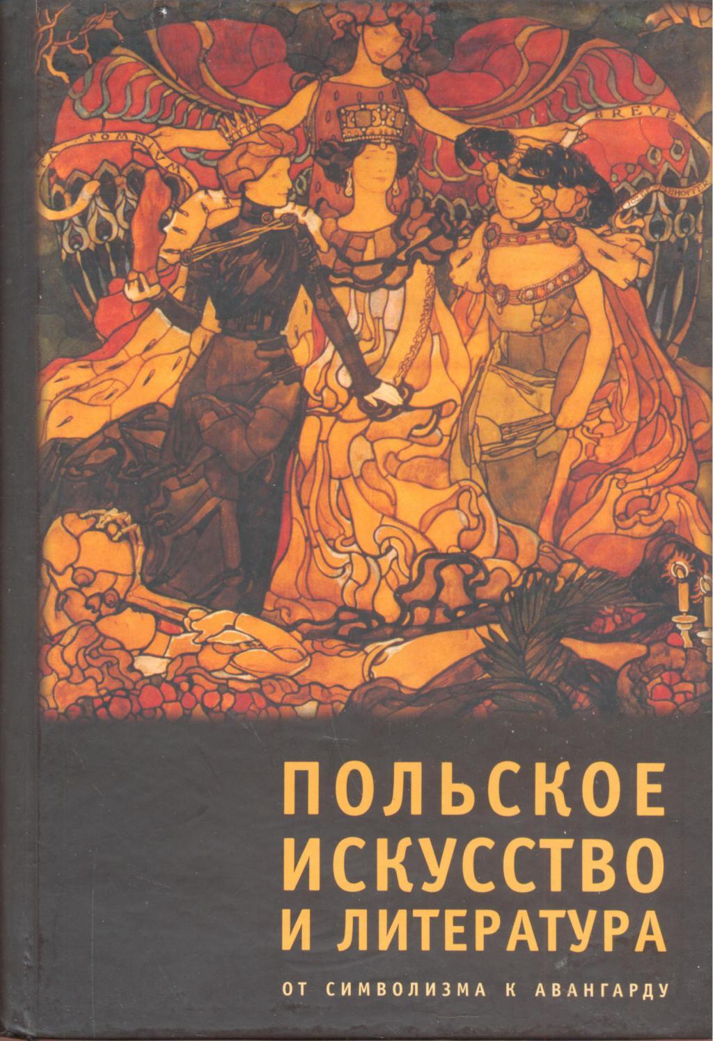 Польское исскуство и литература: от символизма к авангарду