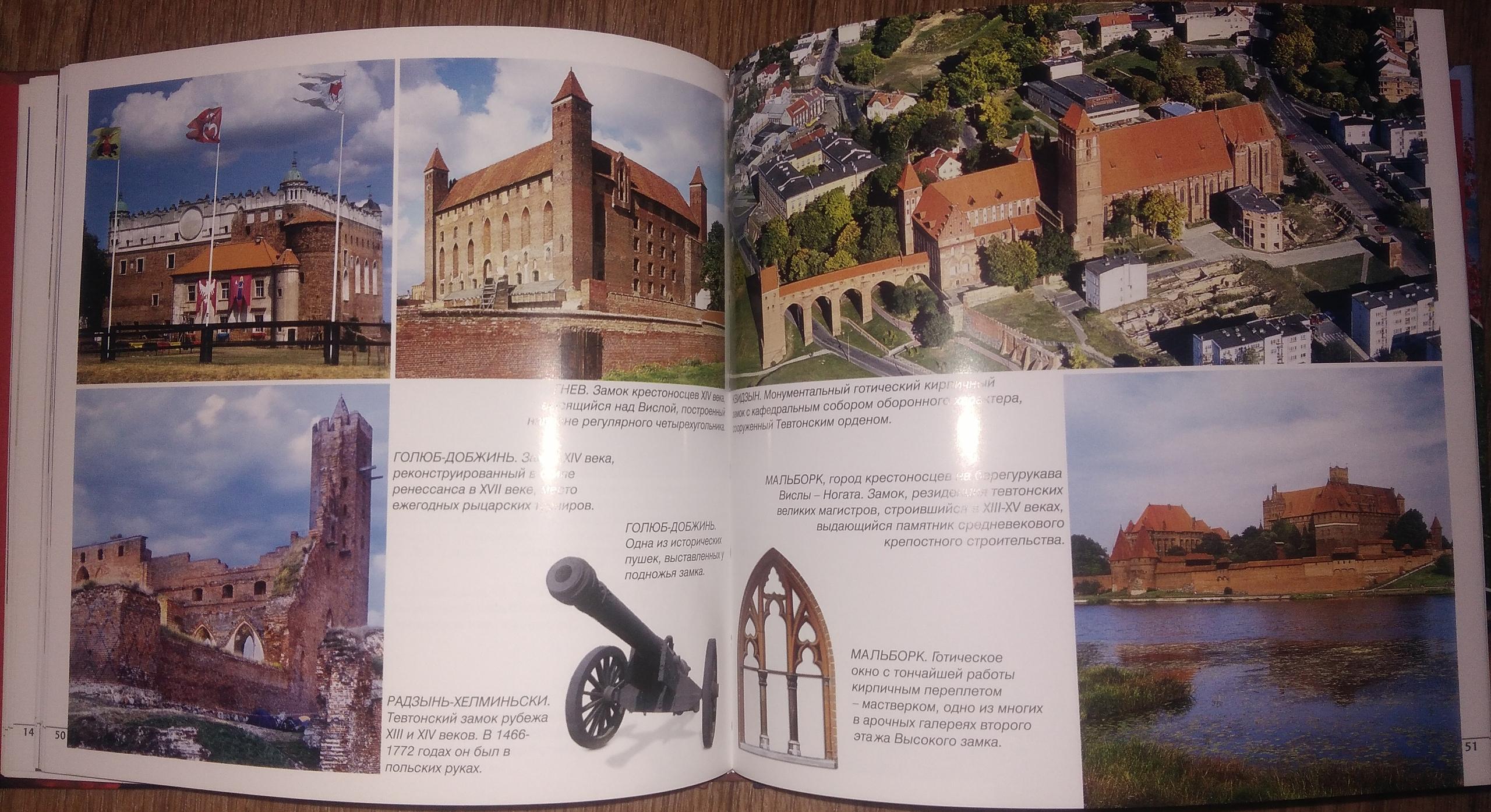 Фото из книги Poland PARMA PRESS на русском языке