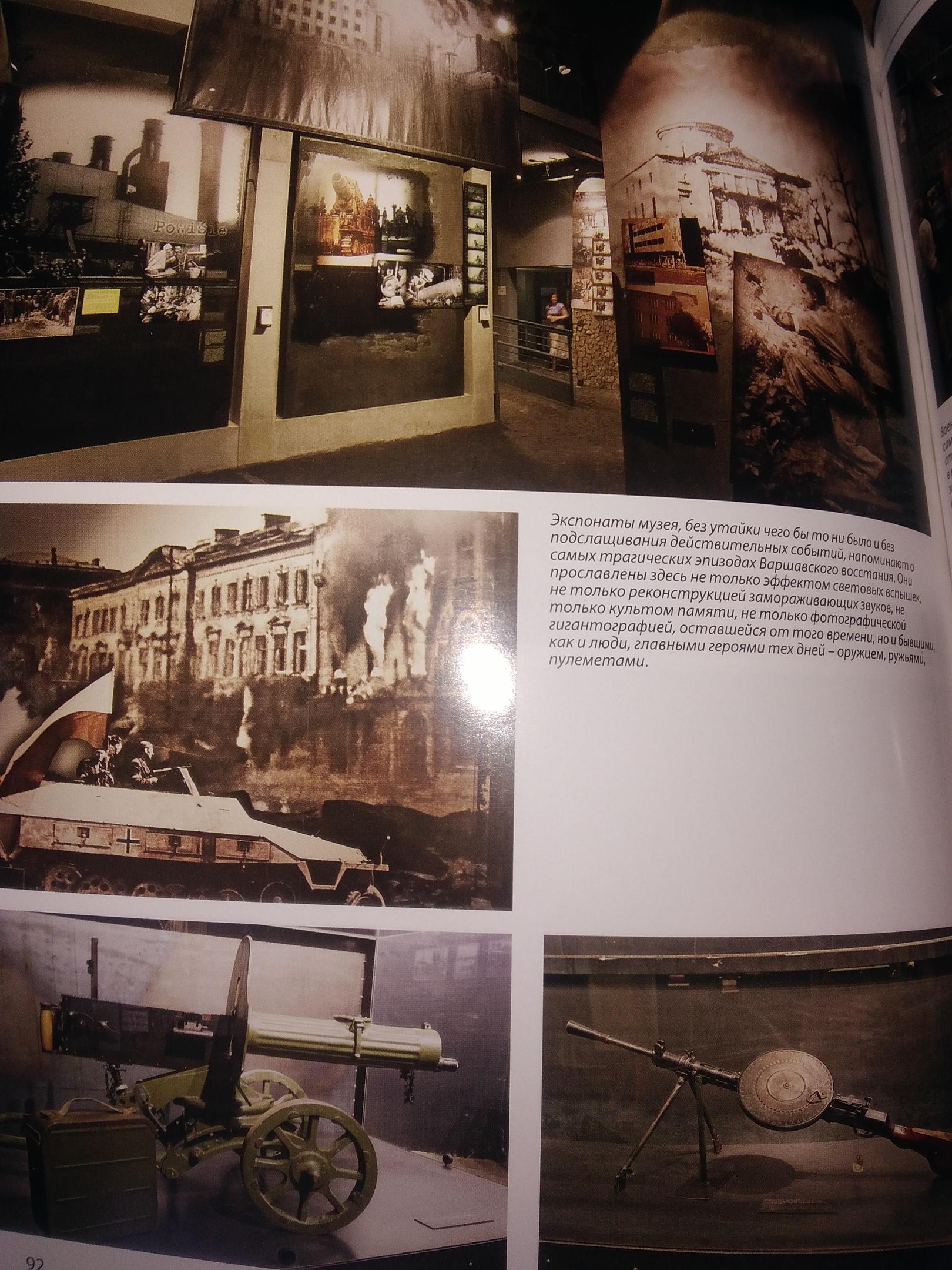 Фото из книги Варшава Bonechi