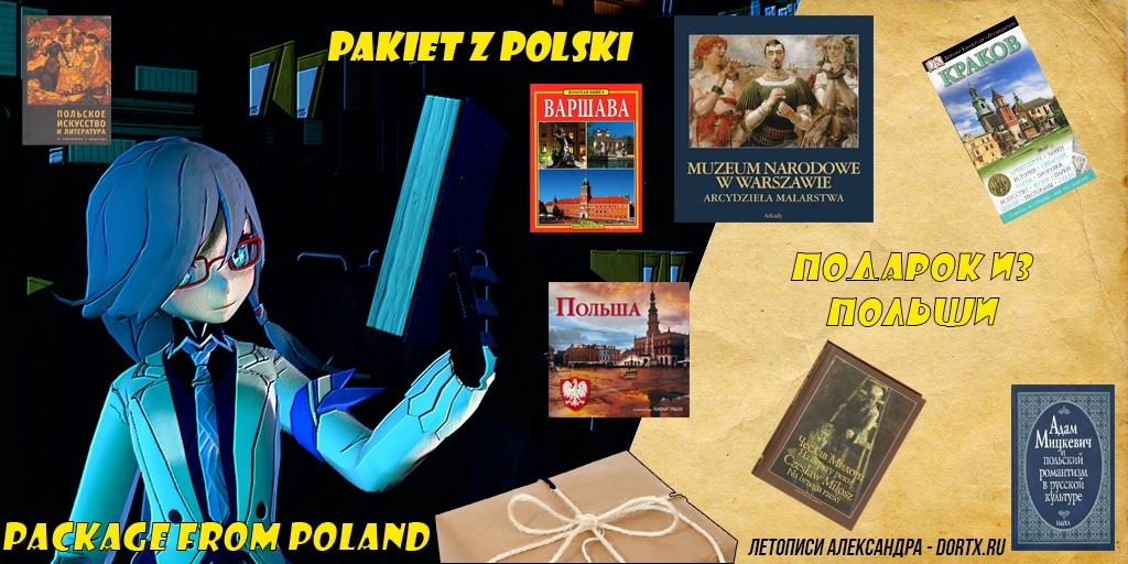 Книги из Польши в Сызрань