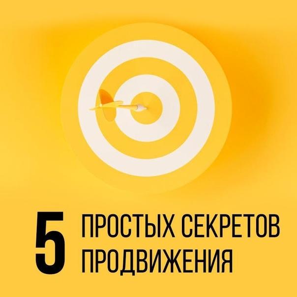 Пять простых секретов продвижения