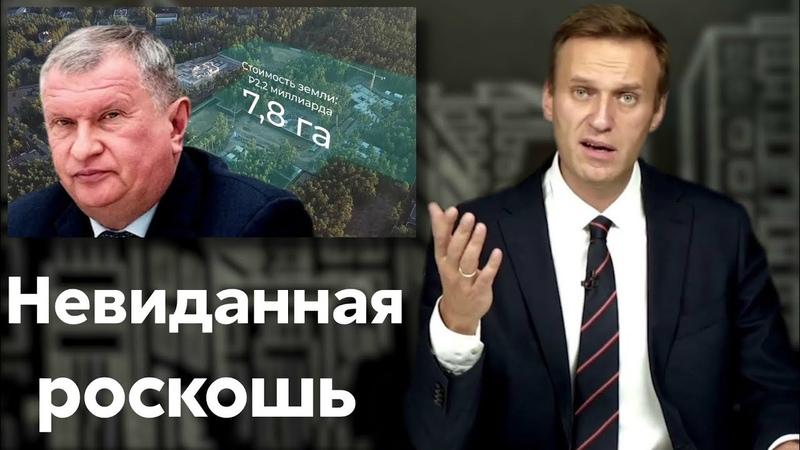 Замок главы Роснефти Сечина за 18 миллиардов рублей / Алексей Навальный