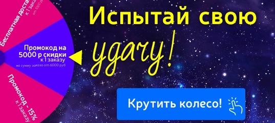 f5ba51efa71bb Колесо фортуны — интернет-магазин «Порядок» poryadok.ru