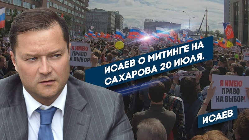 Исаев о митинге на Сахарова 20 июля