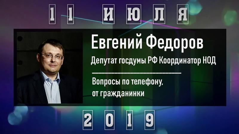 Радио НОД: К чему нас ведёт Путин? (11.07.2019 Евгений Фёдоров)