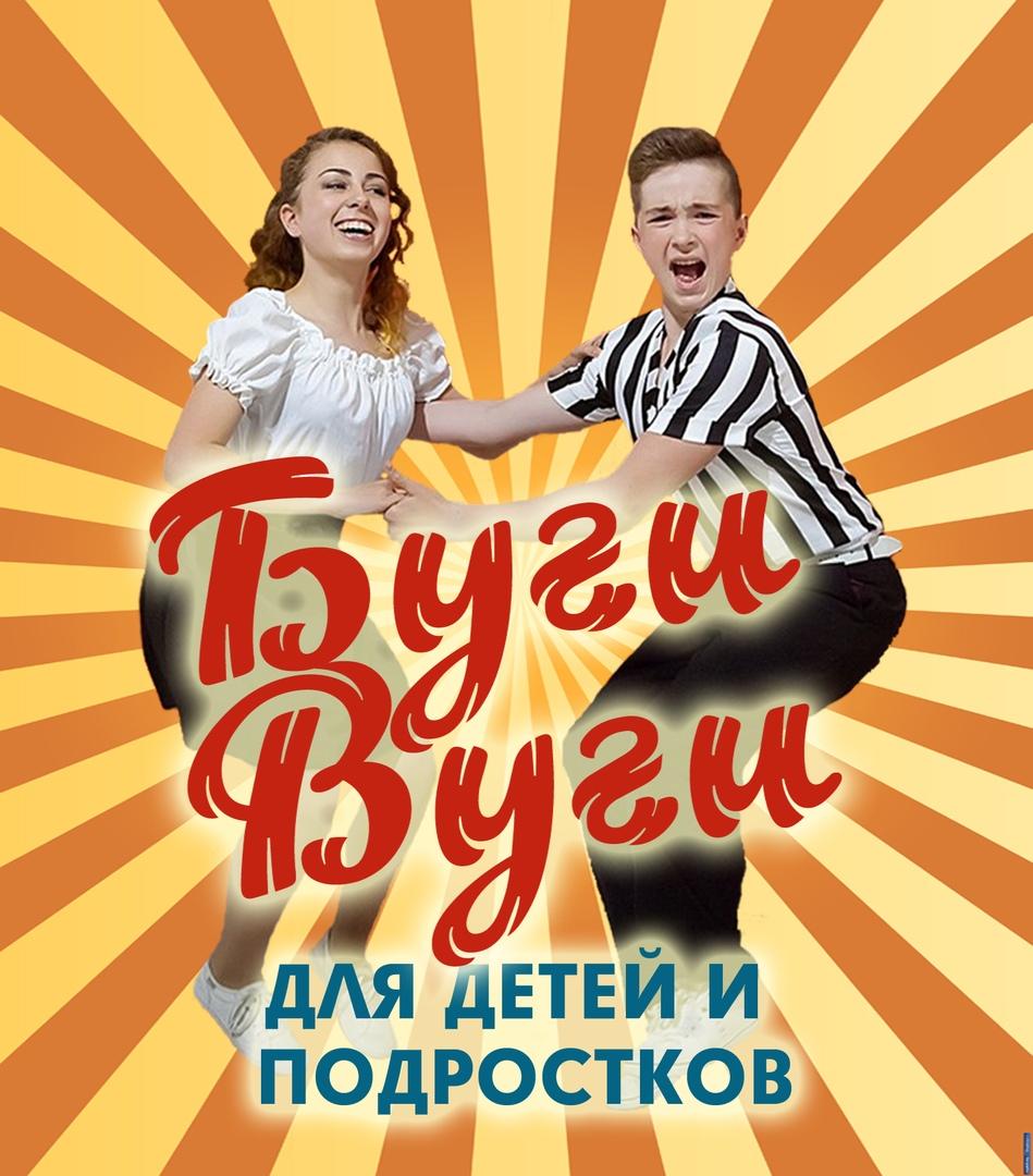 Афиша Нижний Новгород Танцы для детей / Спортивная школа Буги Вуги