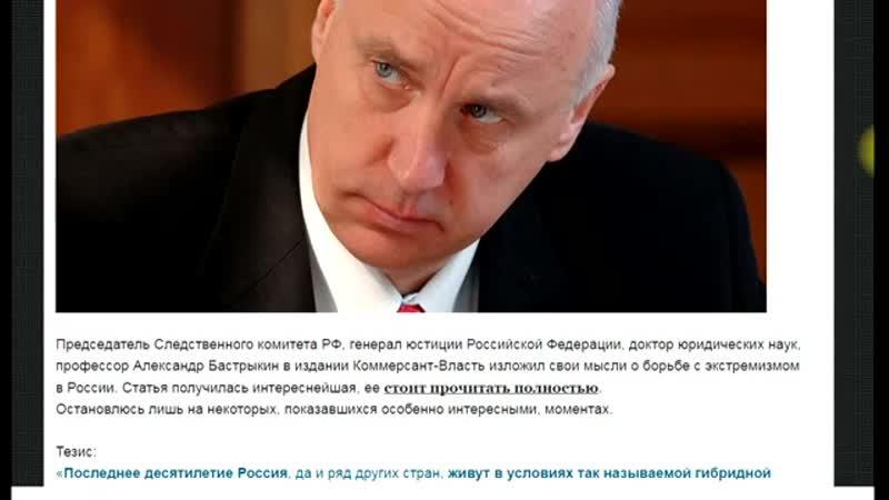 Генерал юстиции РФ Быстрыкин_ За отрицание итогов всенародного референдума о сох