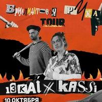 13Kai & Kassi @ Нижний Новгород, 10/10