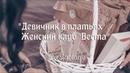 ДЕВИЧНИК В ПЛАТЬЯХ женского клуба ВЕСТА
