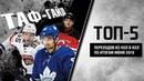 ТАФ-ГАЙД ТОП-5 переходов из НХЛ в КХЛ по итогам мая-июня 2019