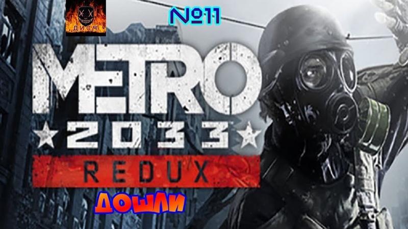 Metro 2033 Redux прохождение без комментариев №11 ДОШЛИ
