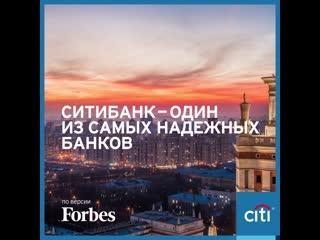Ситибанк – один из самых надёжных банков по версии forbes