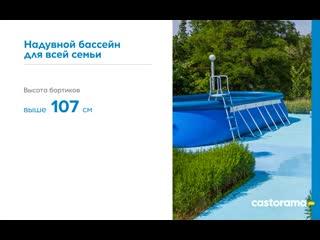 Как выбрать бассейн для всей семьи
