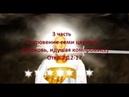 3 часть. Откровение семи церквам.Церковь, идущая компромисс Откр.212-17. Для глухих