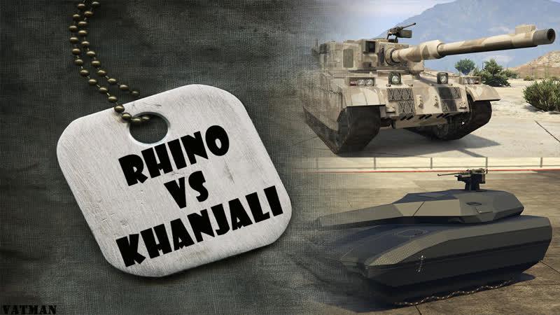 Rhino VS Khanjali. КУ в GTA Online
