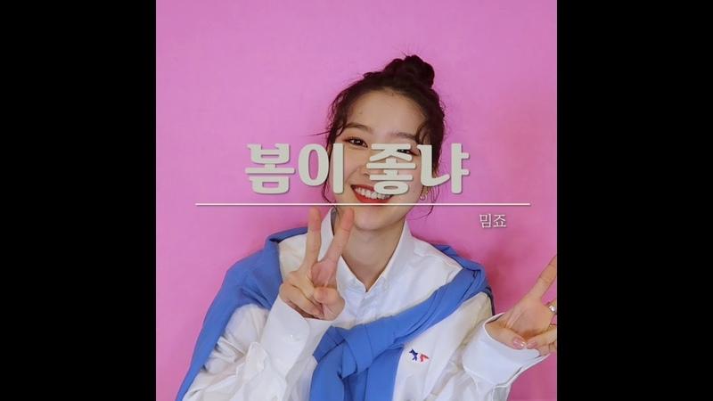 [밈PD] 봄이 좋냐(cover)_밈죠(MimJyo)