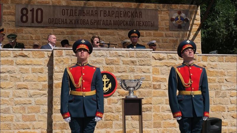 Царский знак доблести. Морской пехоте ЧФ в Севастополе вручили Полковую чашу - вторую в России