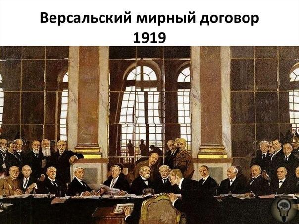 ВЕРСАЛЬСКИЙ МИРНЫЙ ДОГОВОР. 28 ИЮНЯ 1919 ГОДА. После заключения Брестского мира (напомню, что его условия не были выполнены только благодаря победе Антанты) Германия и её союзники, как никогда