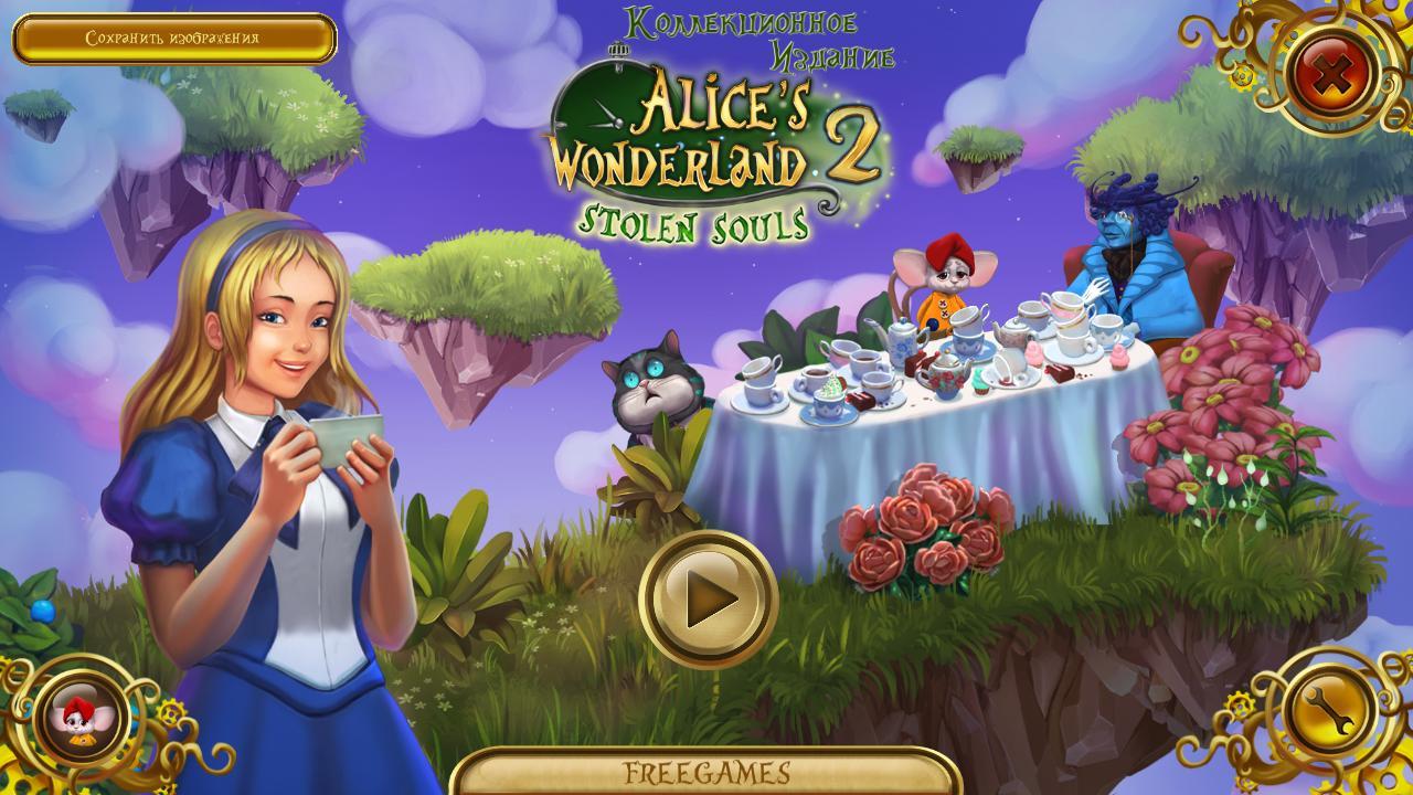 Алиса в стране чудес 2: Украденные души. Коллекционное издание | Alice's Wonderland 2: Stolen Souls CE Multi (Rus)