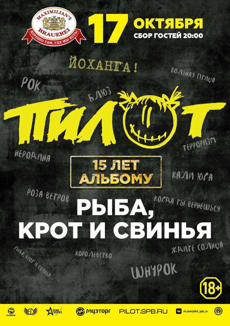 Афиша Новосибирск 17/10 / Пилот / Новосибирск / Максимилианс