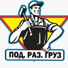 ПодРазГруз// Разнорабочие Грузчики УРАЛ