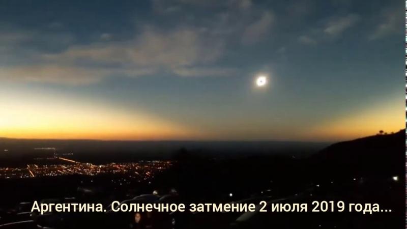 Нашествие НЛО в Аргентине во время Солнечного затмения 2 07 2019г