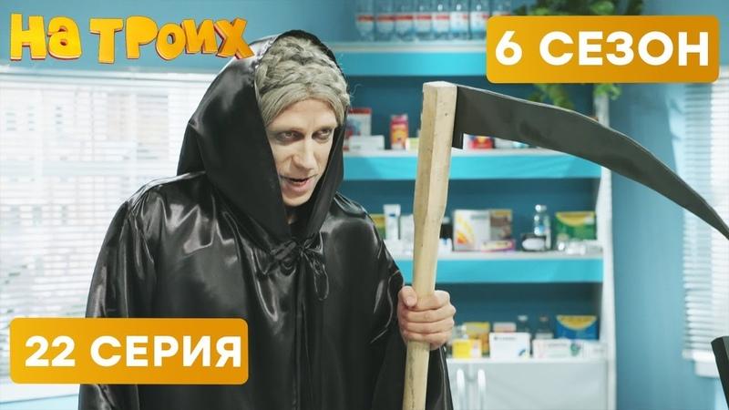 👻 Старуха с КОСОЙ в аптеке - На троих - 6 СЕЗОН - 22 серия