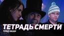Тетрадь смерти - ТРЕШ ОБЗОР на фильм (