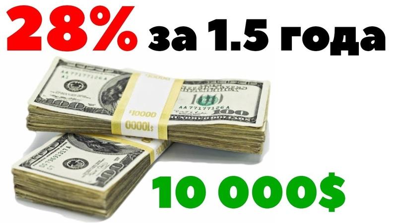 💼КЕЙС: 28% в долларах за 1.5 года. Как инвестировать 10000$?