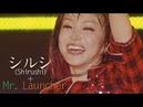 【LiSA LiVE SUB】シルシ Shirushi Mr.Launcher ★ LiVE is Smile Always ~メガスピーカー~ 12/2015