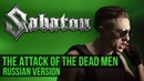 Sabaton - The Attack of the Dead Men Cover на русском RADIO TAPOK